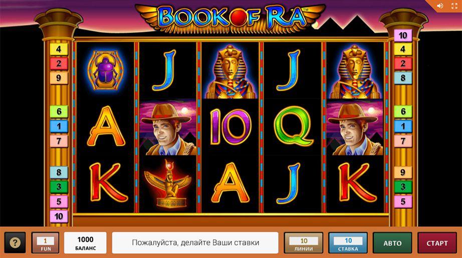 Играть в игровые автоматы book of ra смотреть фильмы онлайн в хорошем качестве казино рояль в hd